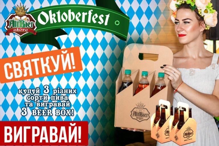 Святкуй! Вигравай! Oktoberfest в ALTBIER BEER STORE в самому розпалі! - festsajt