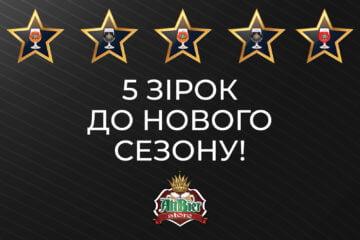 5 зірок